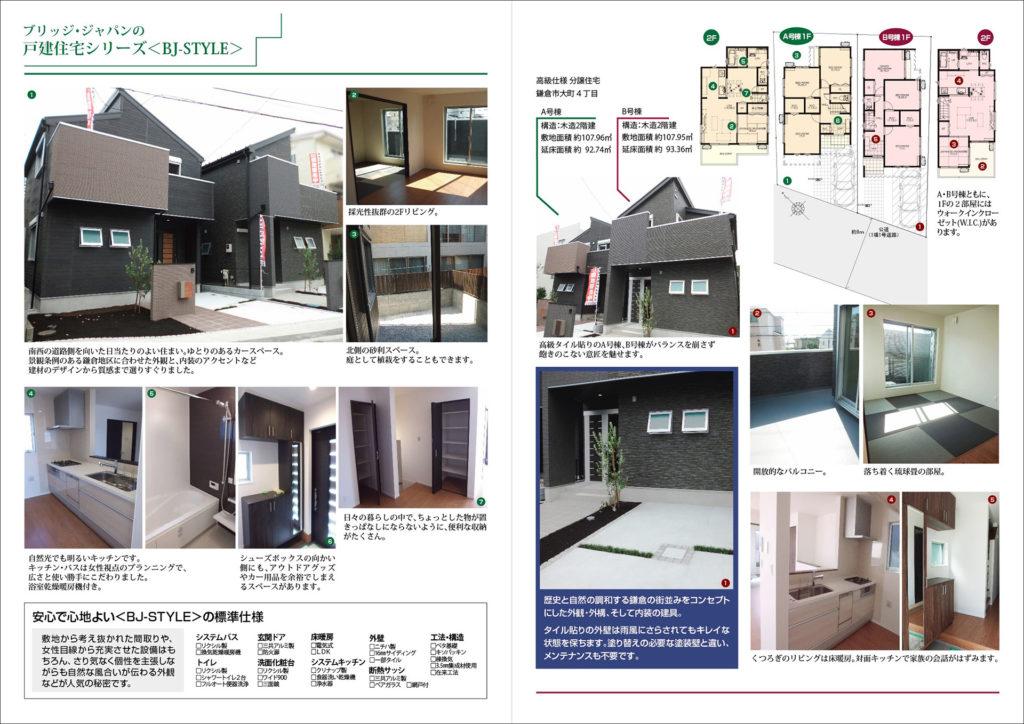 BJ-Style 鎌倉