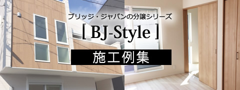 [BJ-Style]│施工例集