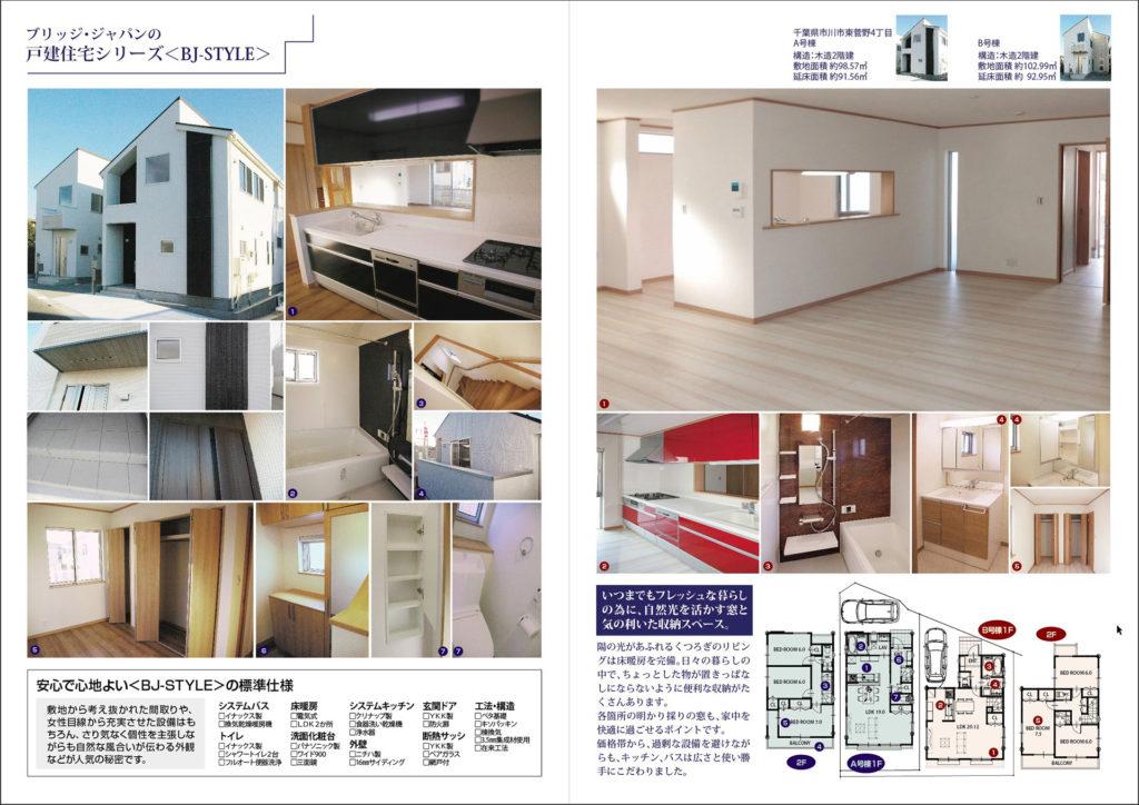 BJ-Style 東菅野